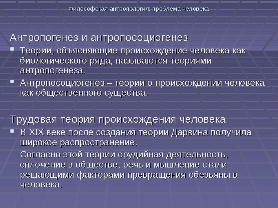 Философская антропология: проблема человека Антропогенез и антропосоциогенез...