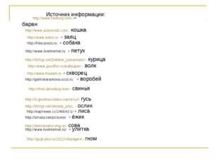 Источник информации: http://www.freetorg.com. – баран http://www.activeclub.c