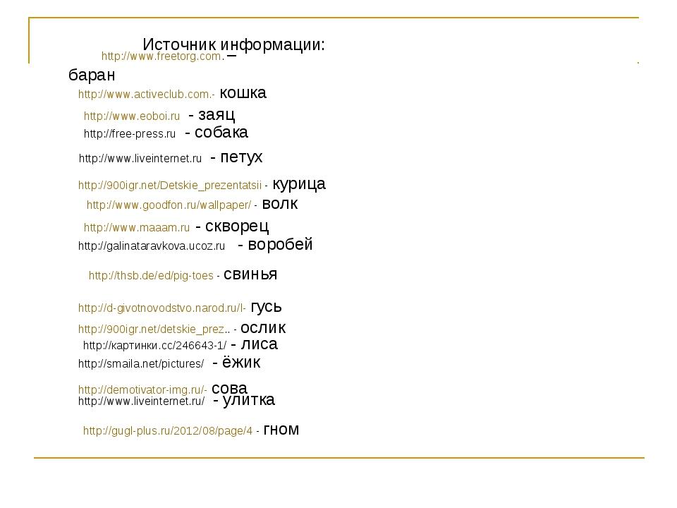 Источник информации: http://www.freetorg.com. – баран http://www.activeclub.c...