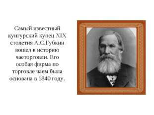 Самый известный кунгурский купец XIX столетия А.С.Губкин вошел в историю чает