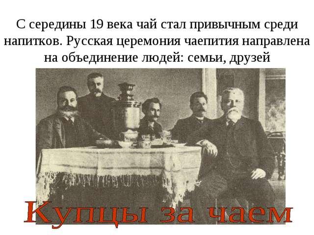 С середины 19 века чай стал привычным среди напитков. Русская церемония чаепи...