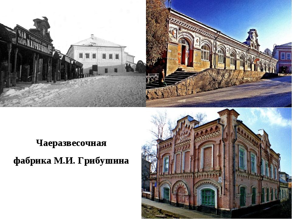 Торговый дом «Чай. Сахар» М.И.Грибушина Чаеразвесочная фабрика М.И. Грибушина