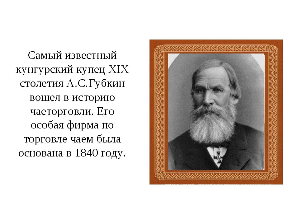 Самый известный кунгурский купец XIX столетия А.С.Губкин вошел в историю чает...