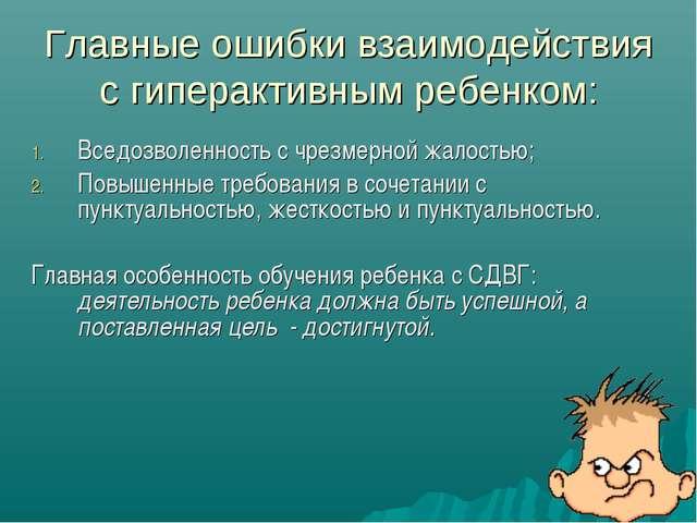 Главные ошибки взаимодействия с гиперактивным ребенком: Вседозволенность с чр...