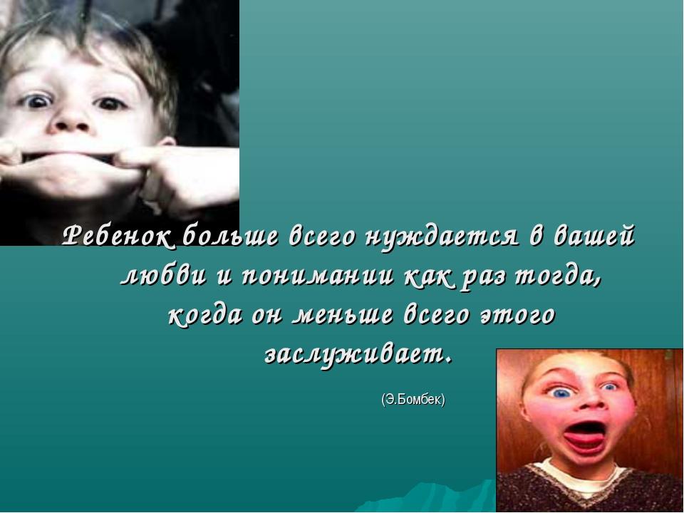 Ребенок больше всего нуждается в вашей любви и понимании как раз тогда, когд...