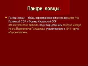 Панфи́ловцы. Панфи́ловцы— бойцы сформированной в городахАлма-Ата Казахской