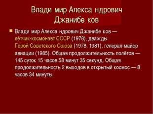 Влади́мир Алекса́ндрович Джанибе́ков Влади́мир Алекса́ндрович Джанибе́ков—л