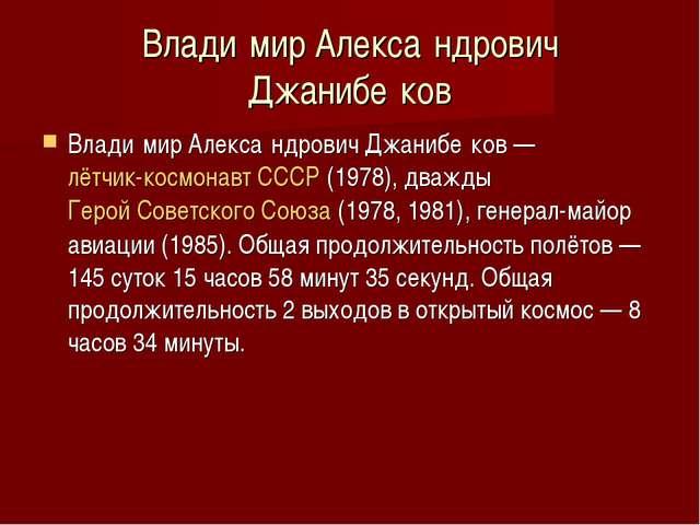 Влади́мир Алекса́ндрович Джанибе́ков Влади́мир Алекса́ндрович Джанибе́ков—л...