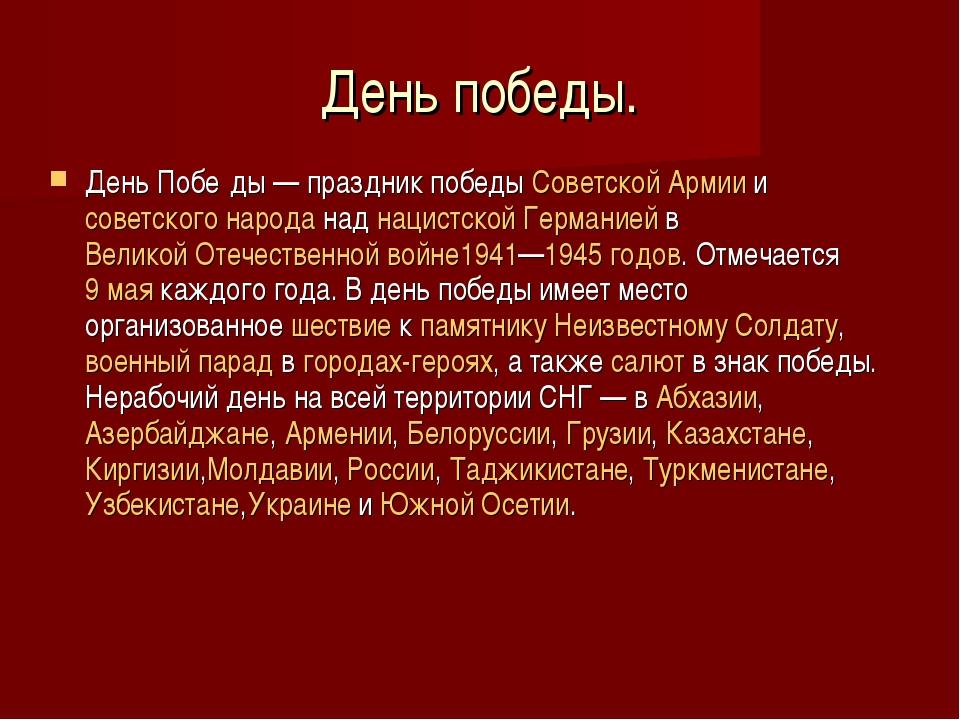 День победы. День Побе́ды— праздник победыСоветской Армииисоветского наро...