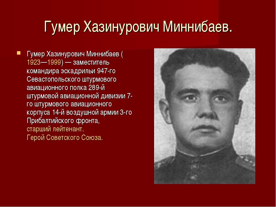 Гумер Хазинурович Миннибаев. Гумер Хазинурович Миннибаев(1923—1999)— замест...