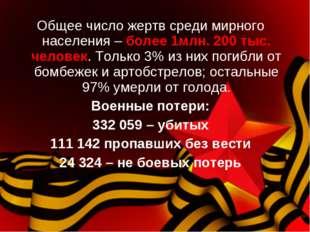 Общее число жертв среди мирного населения – более 1млн. 200 тыс. человек. Тол
