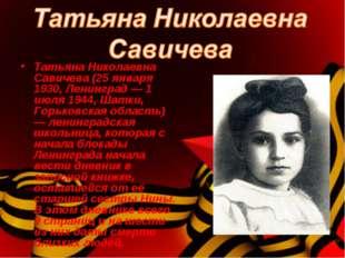 . Татьяна Николаевна Савичева (25 января 1930, Ленинград — 1 июля 1944, Шатки