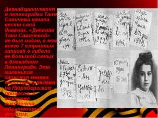 Двенадцатилетняя ленинградка Таня Савичева начала вести свой дневник. «Дневн
