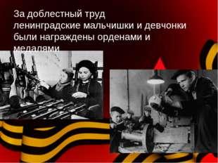 За доблестный труд ленинградские мальчишки и девчонки были награждены орден