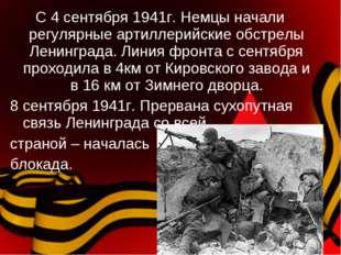С 4 сентября 1941г. Немцы начали регулярные артиллерийские обстрелы Ленинград