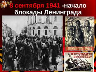 8 сентября 1941 -начало блокады Ленинграда