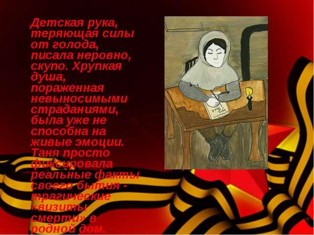 Детская рука, теряющая силы от голода, писала неровно, скупо. Хрупкая душа,...
