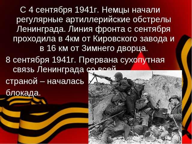С 4 сентября 1941г. Немцы начали регулярные артиллерийские обстрелы Ленинград...