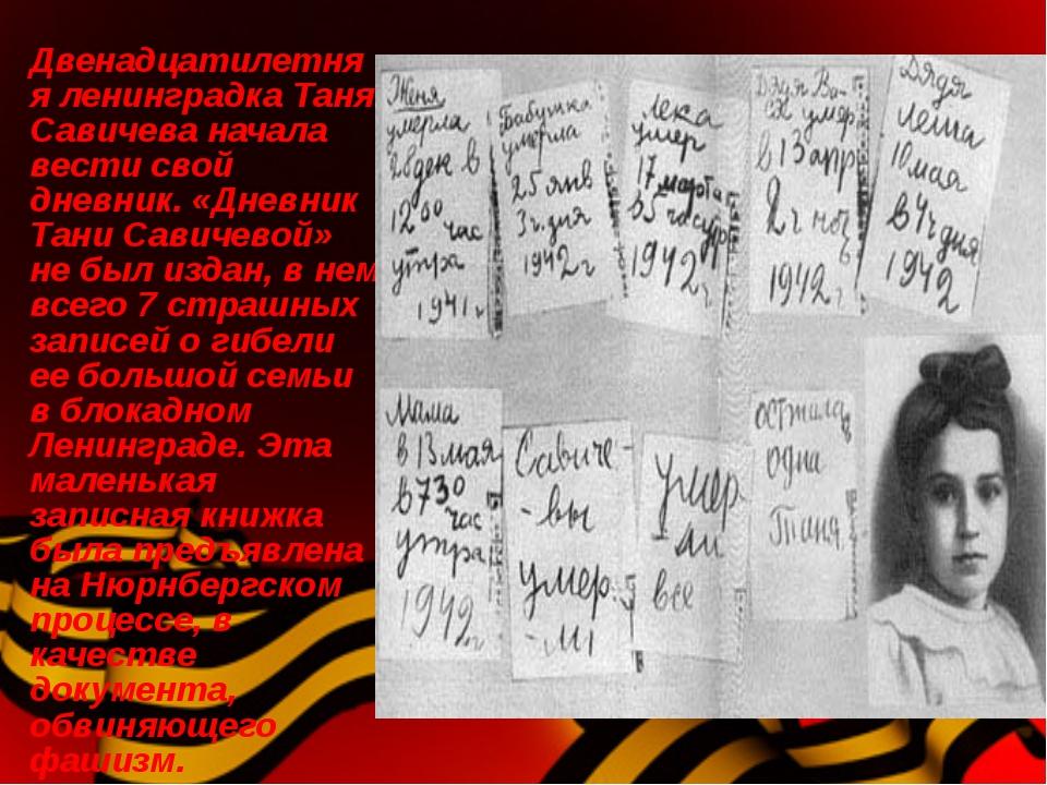 Двенадцатилетняя ленинградка Таня Савичева начала вести свой дневник. «Дневн...