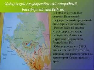 Кавказский государственный природный биосферный заповедник 12 мая 1924 года б