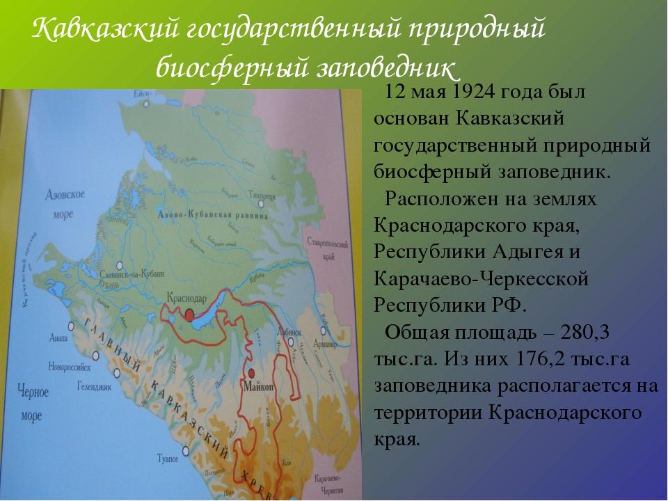 Кавказский государственный природный биосферный заповедник 12 мая 1924 года б...
