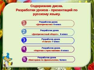 Содержание диска. Разработки уроков - презентаций по русскому языку. 1 2 3 Ра