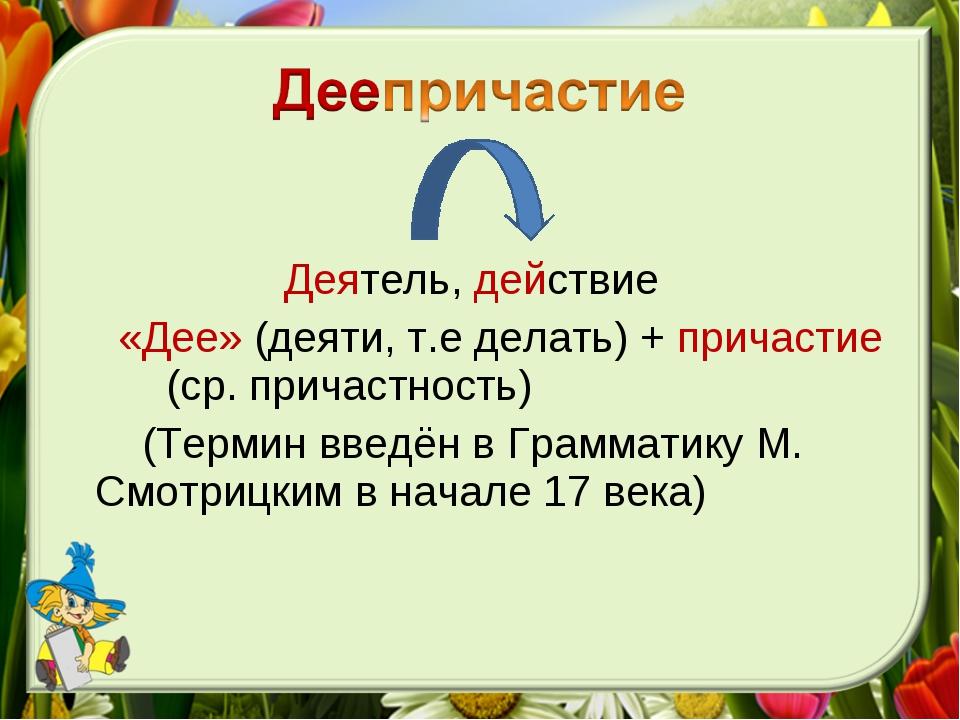 Деятель, действие «Дее» (деяти, т.е делать) + причастие (ср. причастность) (...