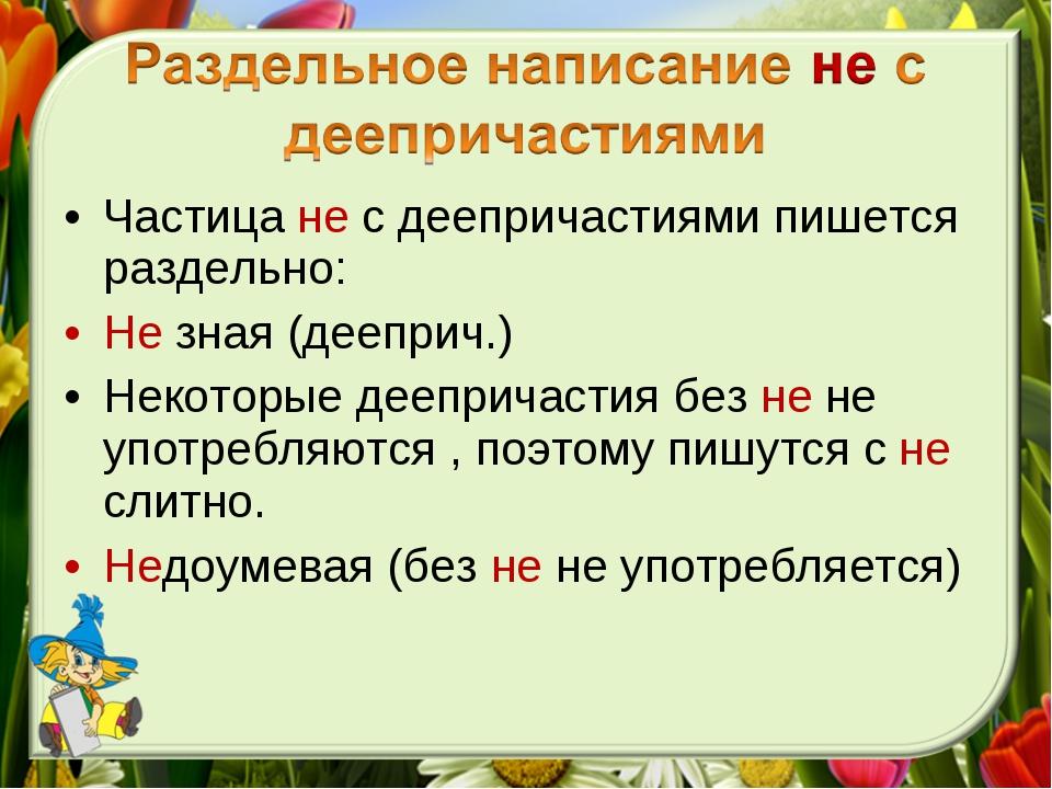 Частица не с деепричастиями пишется раздельно: Не зная (дееприч.) Некоторые д...