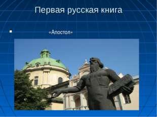 Первая русская книга «Апостол»