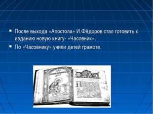 После выхода «Апостола» И.Фёдоров стал готовить к изданию новую книгу- «Часов