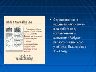 Одновременно с изданием «Апостола» шла работа над составлением и выпуском «Аз