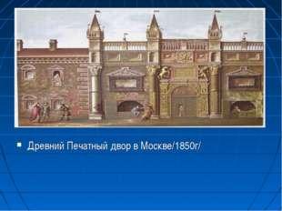 Древний Печатный двор в Москве/1850г/