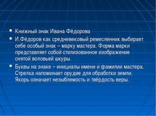 Книжный знак Ивана Фёдорова И.Фёдоров как средневековый ремесленник выбирает