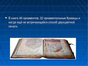В книге 46 орнаментов, 22 орнаментальные буквицы и нигде ещё не встречающийся