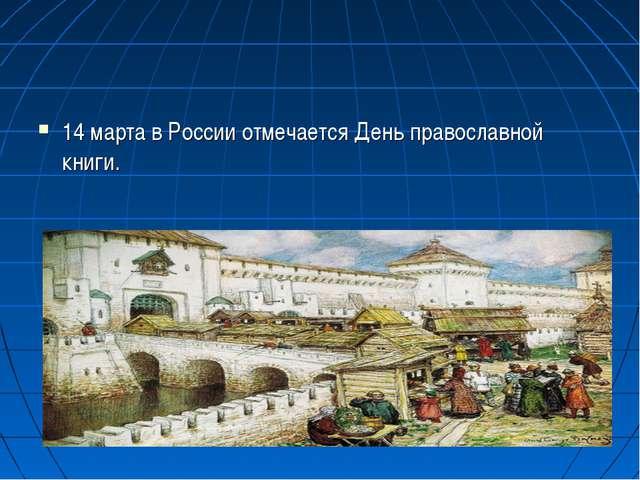 14 марта в России отмечается День православной книги.