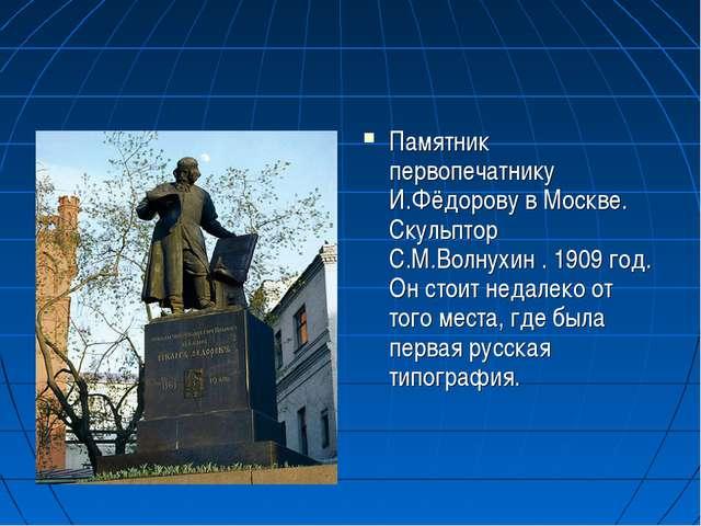 Памятник первопечатнику И.Фёдорову в Москве. Скульптор С.М.Волнухин . 1909 го...