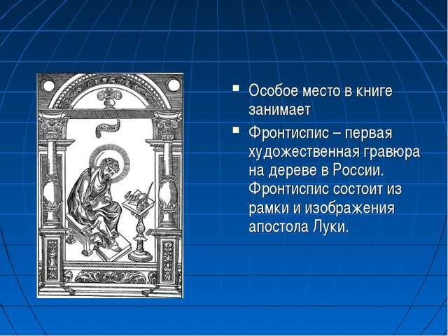 Особое место в книге занимает Фронтиспис – первая художественная гравюра на д...