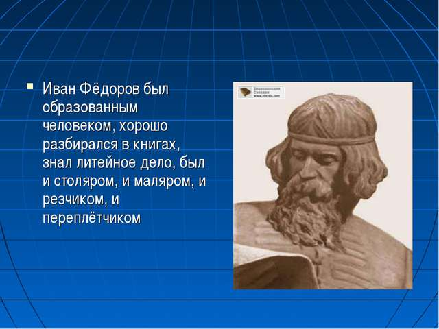 Иван Фёдоров был образованным человеком, хорошо разбирался в книгах, знал лит...