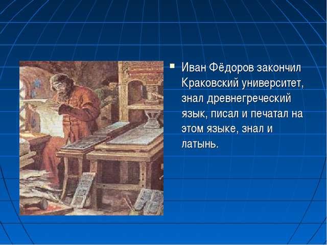 Иван Фёдоров закончил Краковский университет, знал древнегреческий язык, писа...