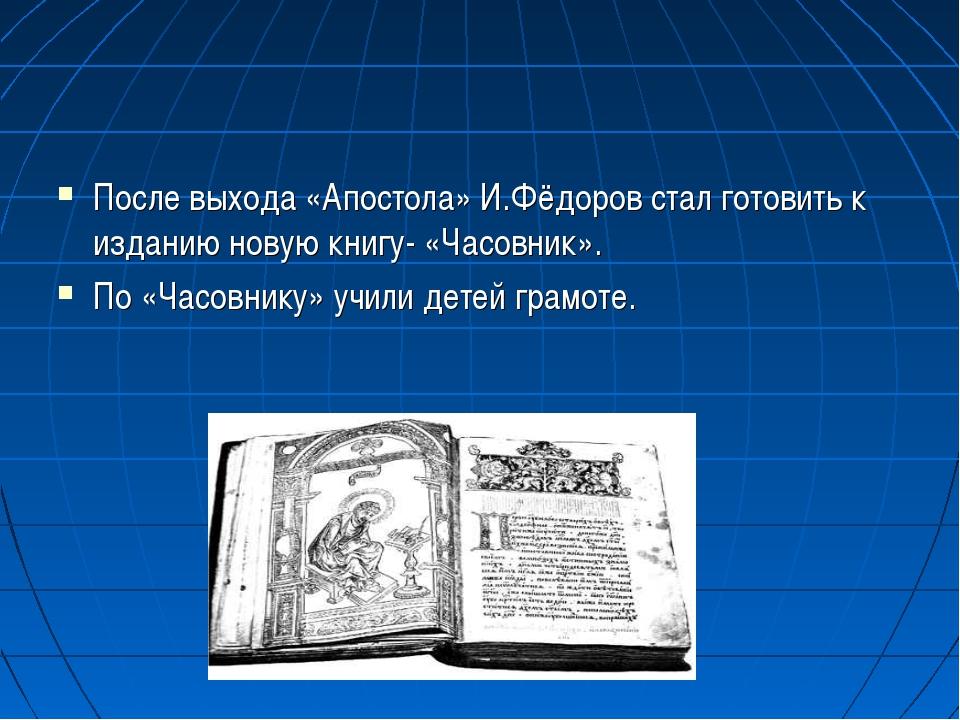 После выхода «Апостола» И.Фёдоров стал готовить к изданию новую книгу- «Часов...
