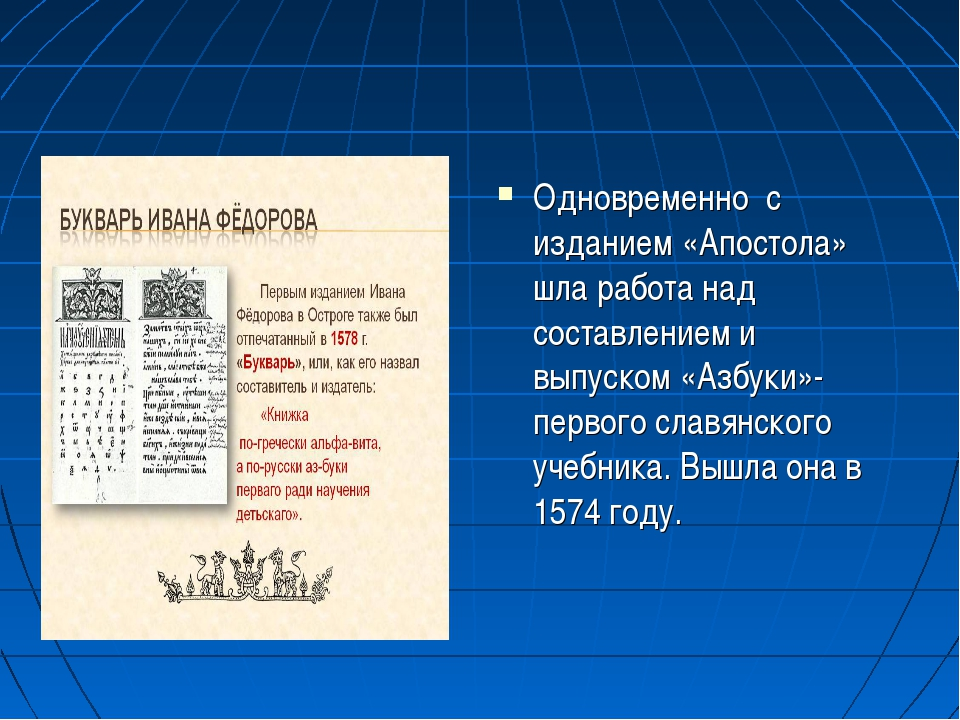 Одновременно с изданием «Апостола» шла работа над составлением и выпуском «Аз...