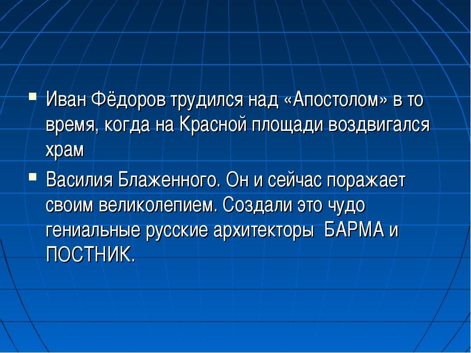 Иван Фёдоров трудился над «Апостолом» в то время, когда на Красной площади во...