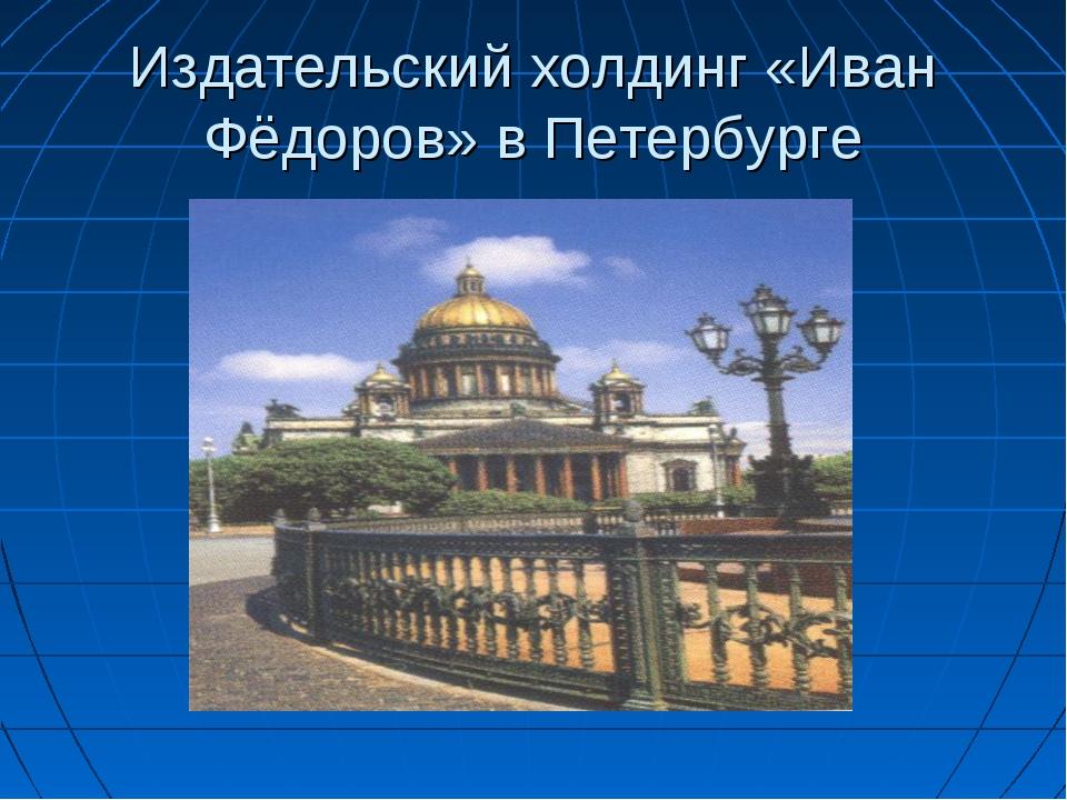 Издательский холдинг «Иван Фёдоров» в Петербурге