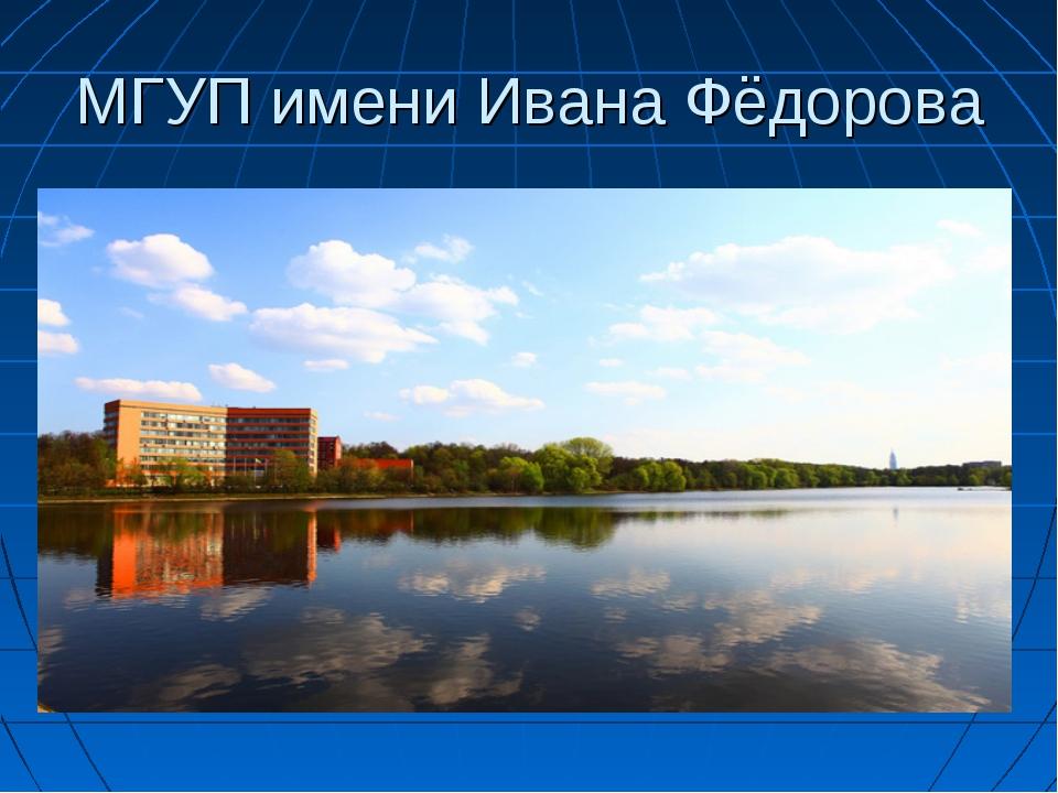 МГУП имени Ивана Фёдорова