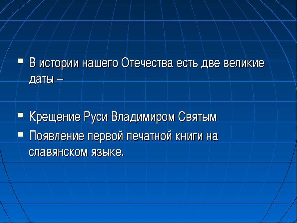 В истории нашего Отечества есть две великие даты – Крещение Руси Владимиром С...