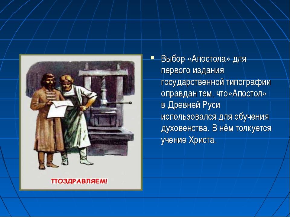 Выбор «Апостола» для первого издания государственной типографии оправдан тем,...