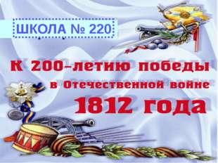 ШКОЛА № 220