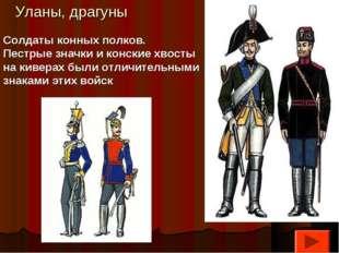 Уланы, драгуны Солдаты конных полков. Пестрые значки и конские хвосты на киве