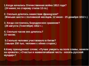 1.Когда началась Отечественная война 1812 года? (24 июня; по стирому стилю 12