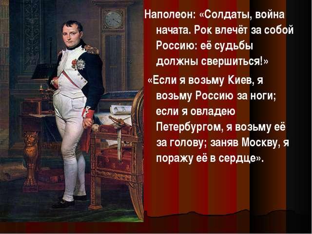 Наполеон: «Солдаты, война начата. Рок влечёт за собой Россию: её судьбы должн...